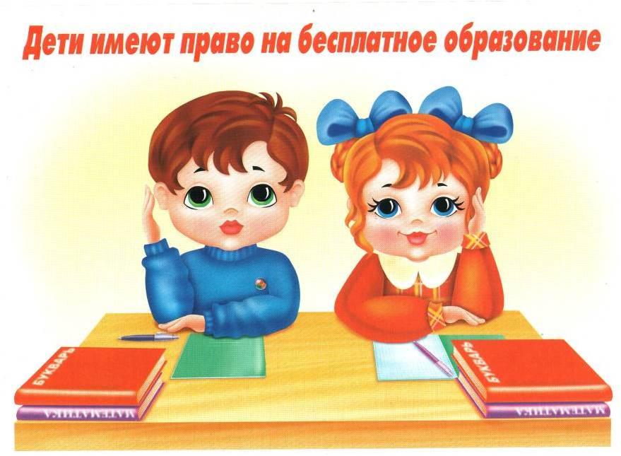 Картинки права ребенка